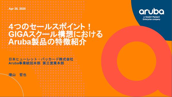 4つのセールスポイント!GIGAスクール構想におけるAruba製品の特徴紹介