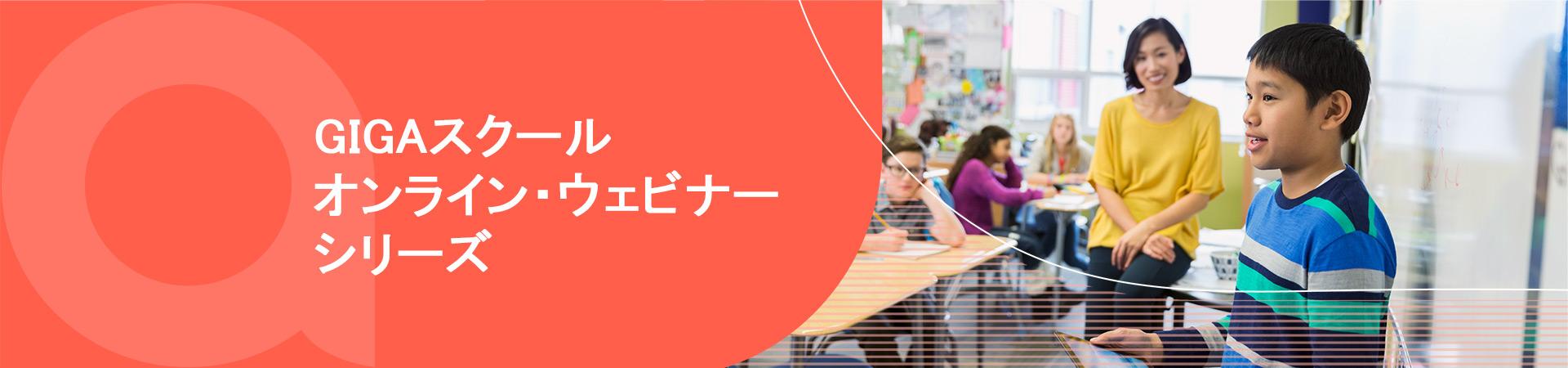 GIGAスクールウェビナーシリーズ ビデオオンデマンド
