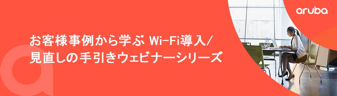 お客様事例から学ぶ Wi-Fi導入/見直しの手引き ウェビナーシリーズ