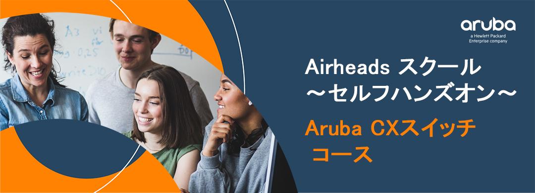 Airheads Academy Webinar