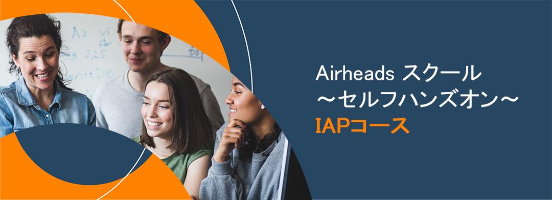 Airheads スクール